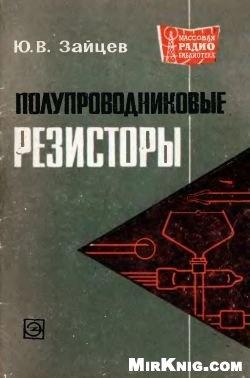 Книга Полупроводниковые резисторы