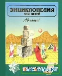 Книга Энциклопедия для детей. Аванта + МАТЕМАТИКА