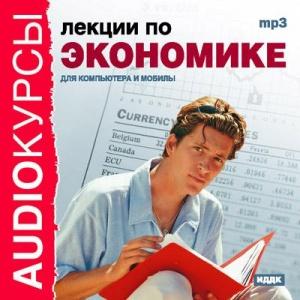 Книга Лекции по экономике (Аудио)