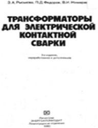 Книга Трансформаторы для электрической контактной сварки