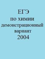 Книга ЕГЭ по химии - демонстрационный вариант - 2004