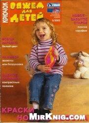 Журнал Вяжем для детей. Крючок №5 2003