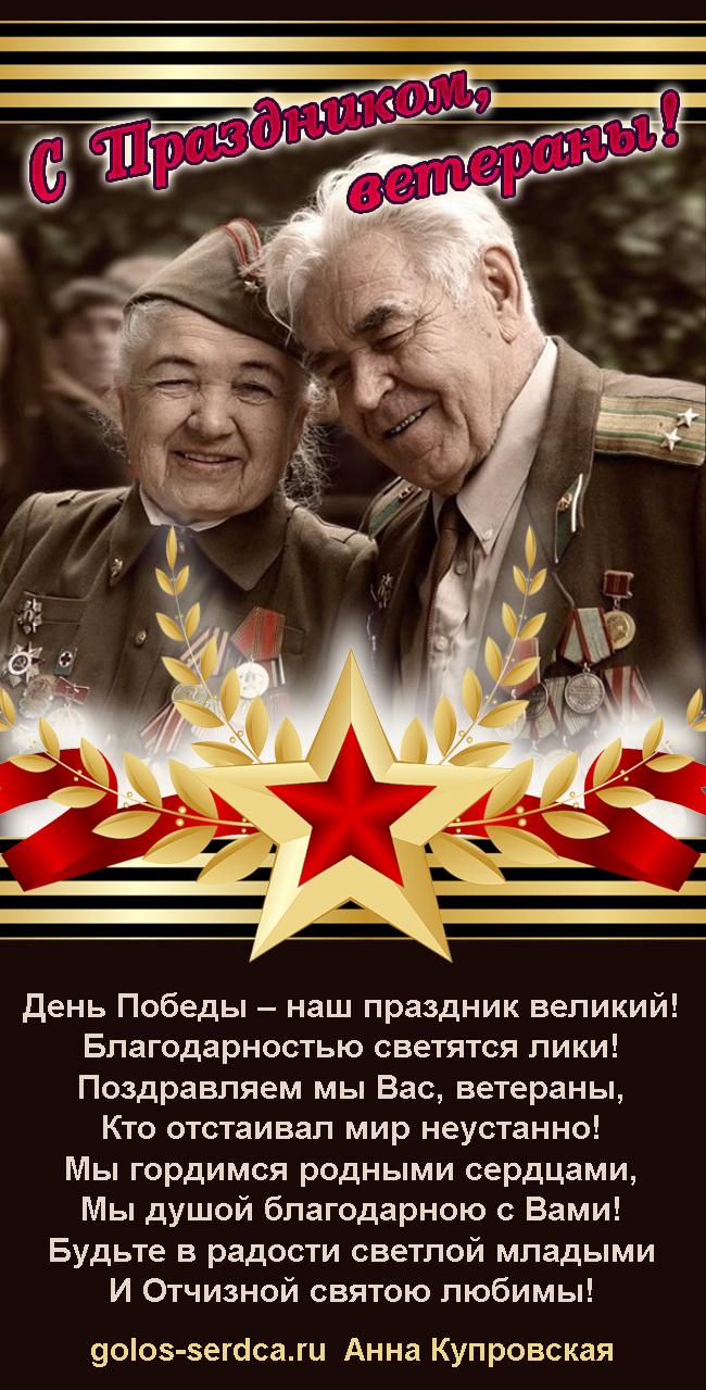 Поздравление с Днем Победы в стихах - Открытка - С Праздником, ветераны!