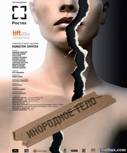 Инородное тело / Obce ciało (2014/WEB-DL/WEB-DLRip)