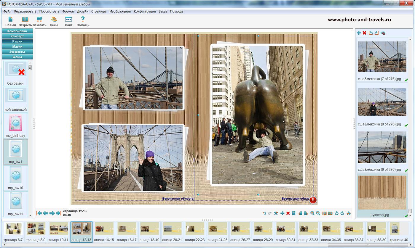 17. Пример использования собственной текстуры для оформления фона в фотокниге