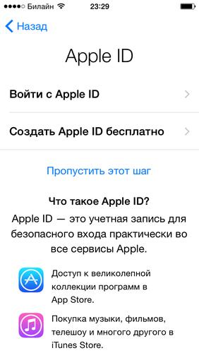 +как активировать iphone