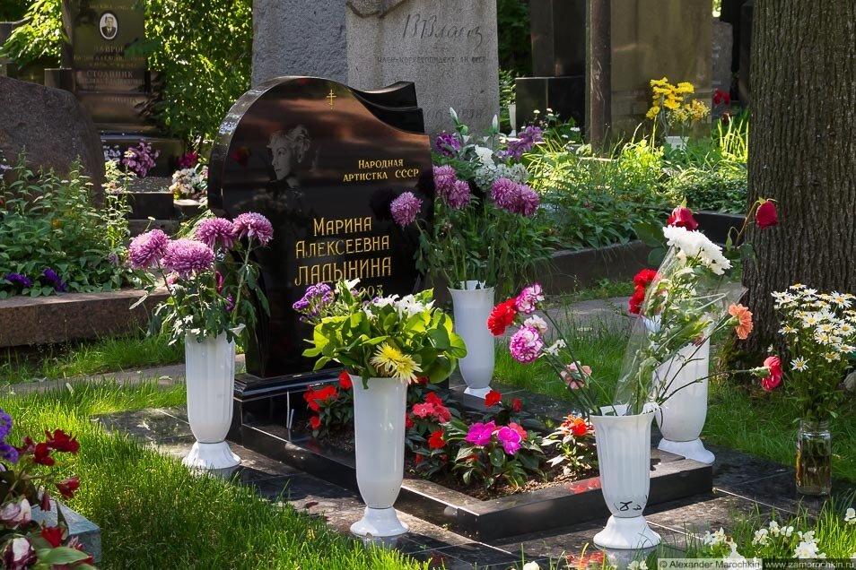 Могила Марины Ладыниной на Новодевичьем кладбище