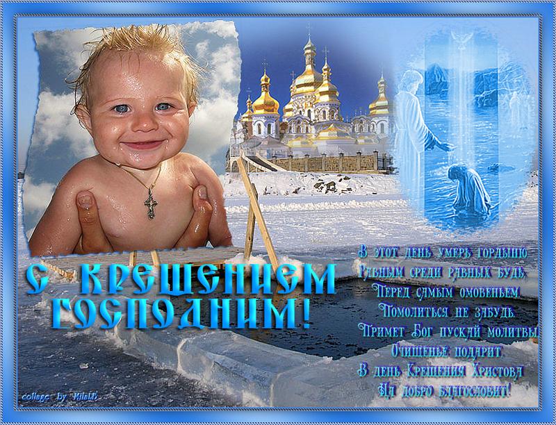 с-крещением.jpg