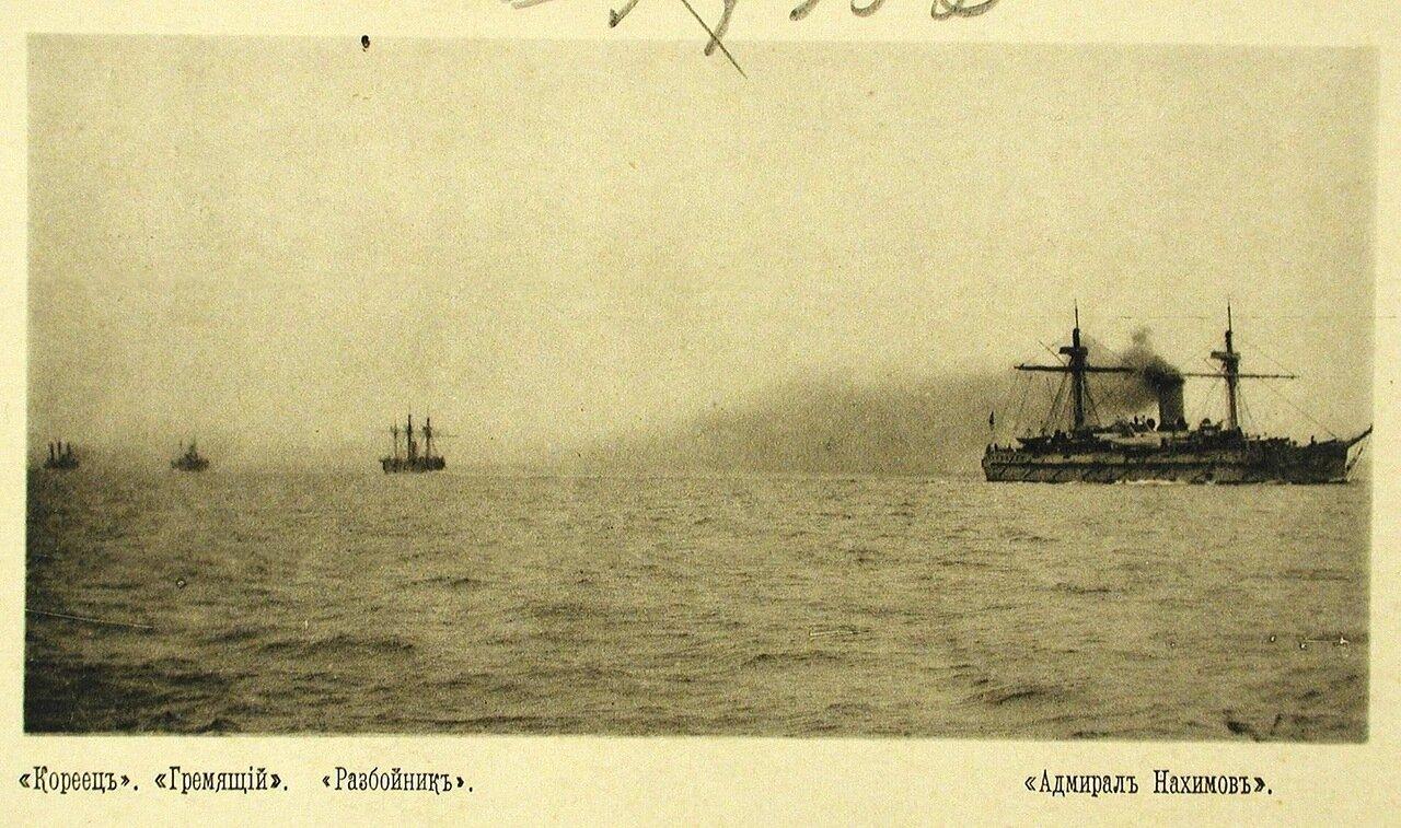 67. Суда соединенной эскадры после перестроений во время учений (слева направо) канонерские лодки Кореец и Гремящий, крейсер II-го ранга Разбойник, крейсер I-го ранга Адмирал Нахимов