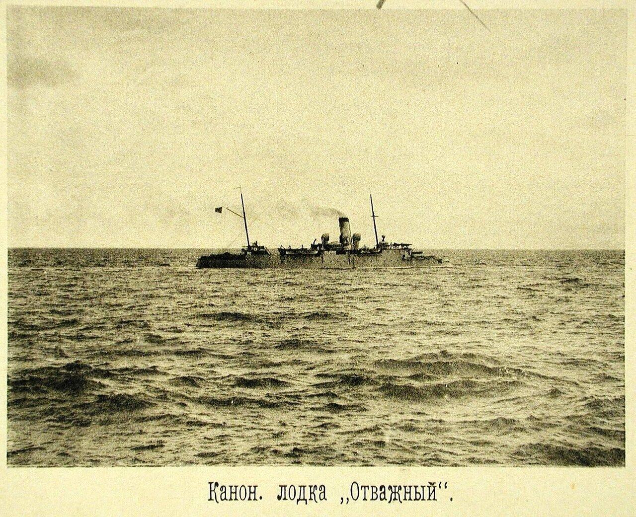 75. Канонерская лодка Отважный во время учений соединенной эскадры