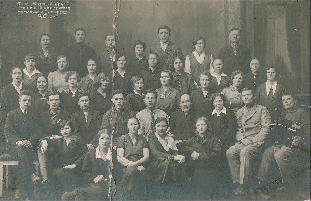 1934. Работники пряничного цеха кондитерской фирмы Красный Урал. Пермь