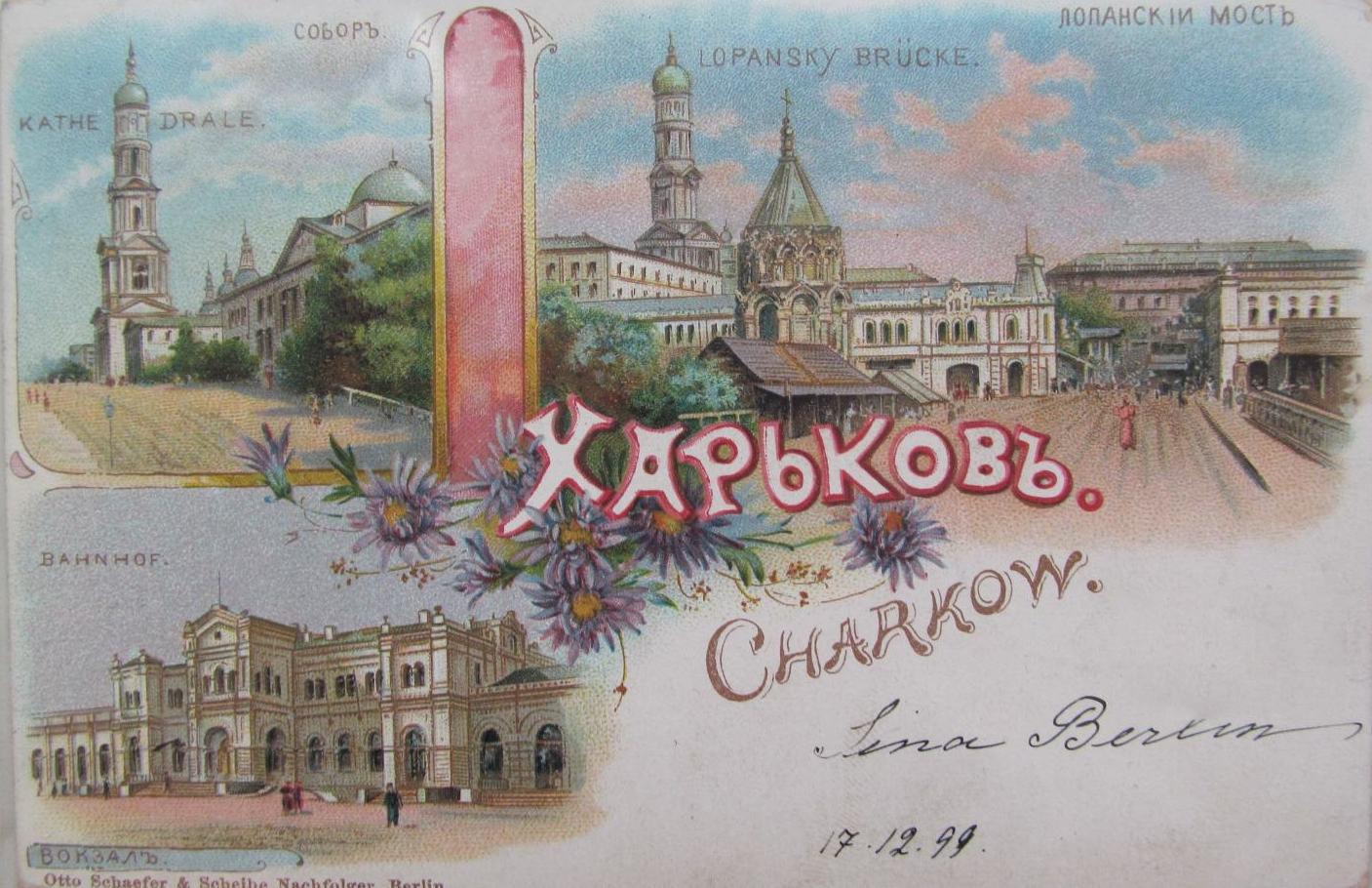 Привет из Харькова