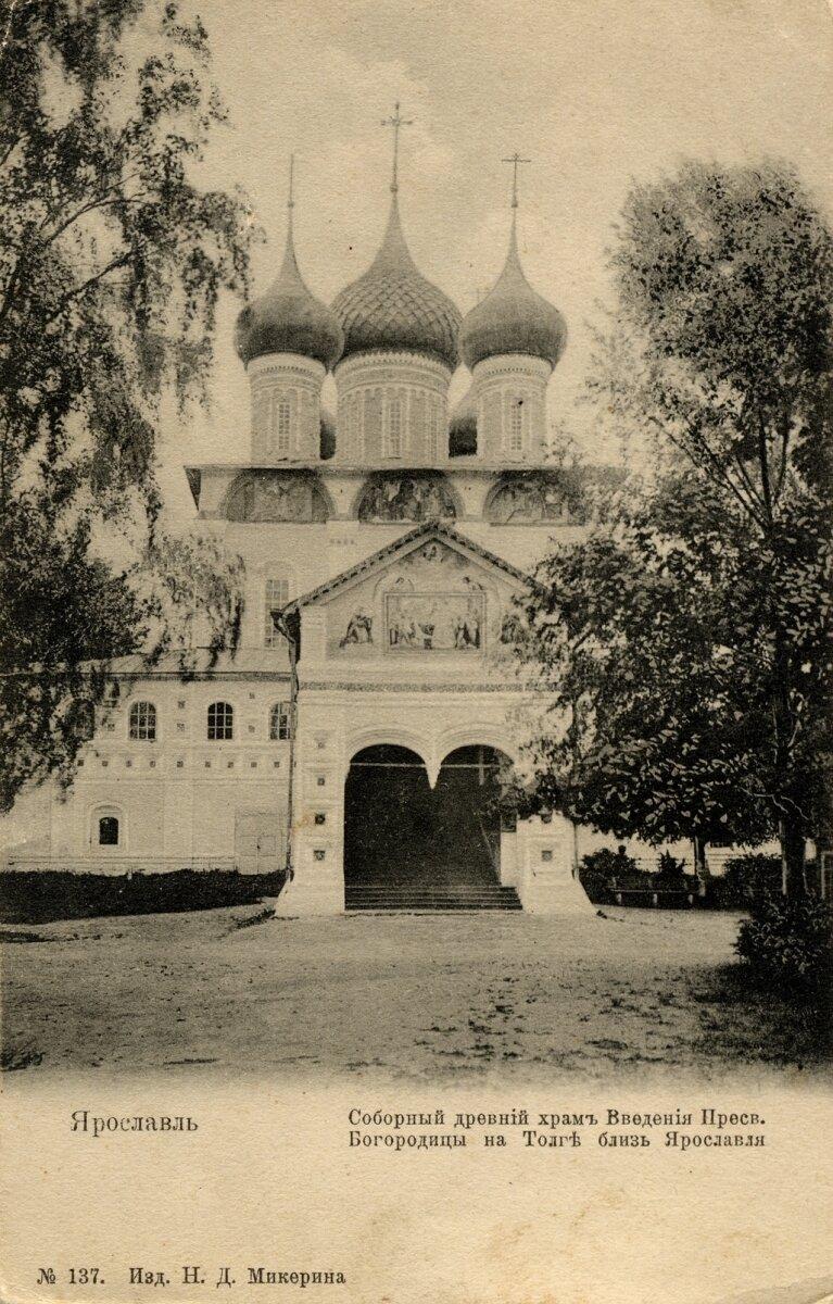 Соборный древний храм. введение Пресв. Богородицы на Толге близ ярославля