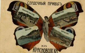 Сердечный привет из Красногорска