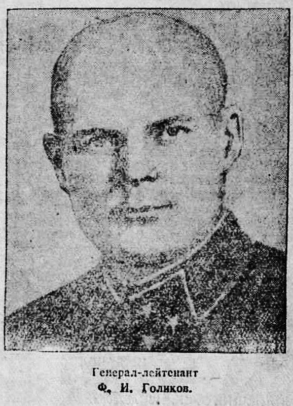 «Известия», 13 декабря 1941 года, Генерал-лейтенант Ф.И.Голиков, полководцы Красной Армии, военачальники Красной Армии
