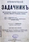 Арифметический задачник 1911 г.