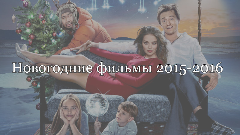 Новогодние фильмы 2015-2016