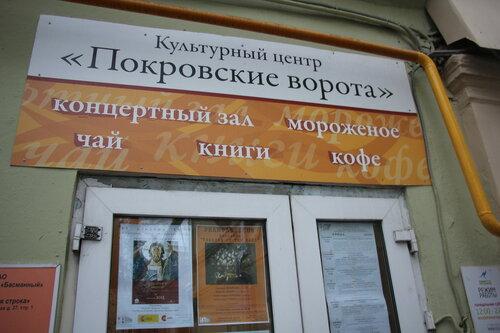 Покровские ворота центр культурный