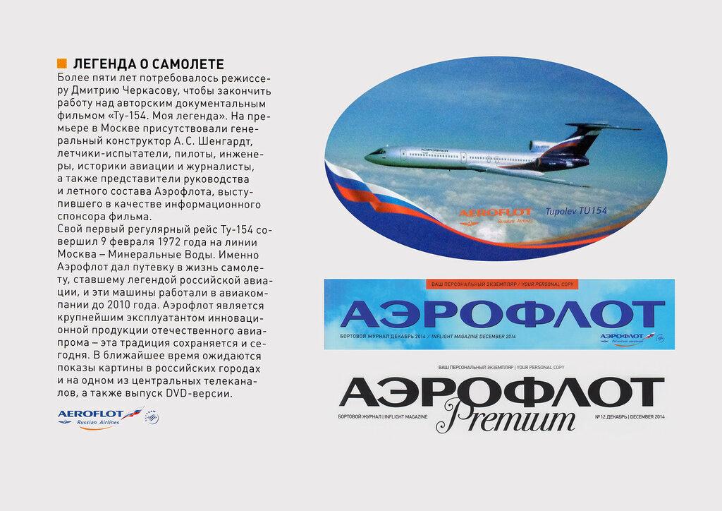 Aeroflot news movie.jpg
