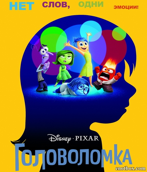 Головоломка / Inside Out (2015/WEB-DL/WEB-DLRip)
