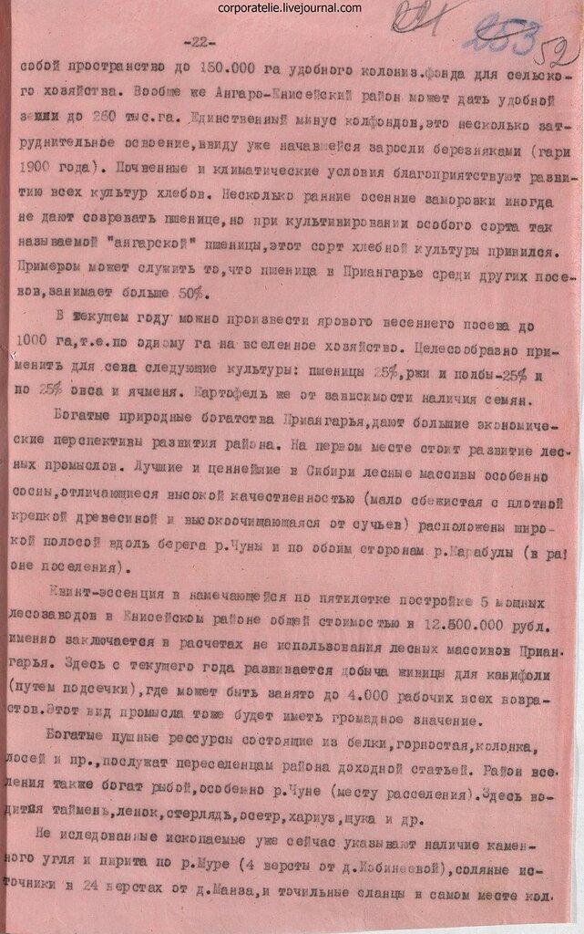 Р-47, оп.5, д.103, 052.jpg