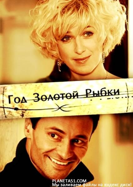 Год золотой рыбки (2007/DVDRip)