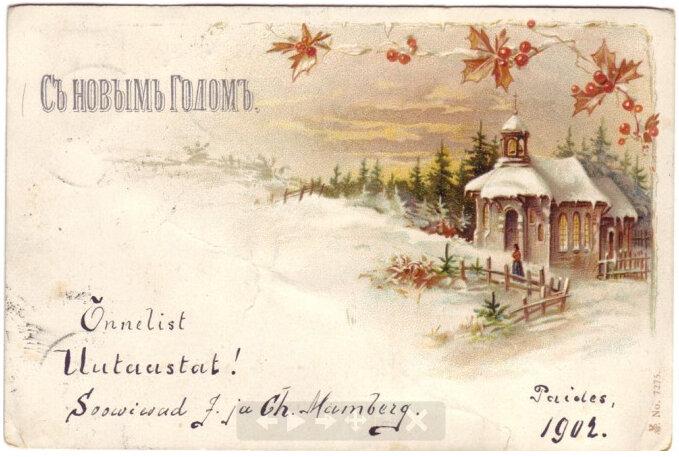 Открытки с новым годом 1890 года