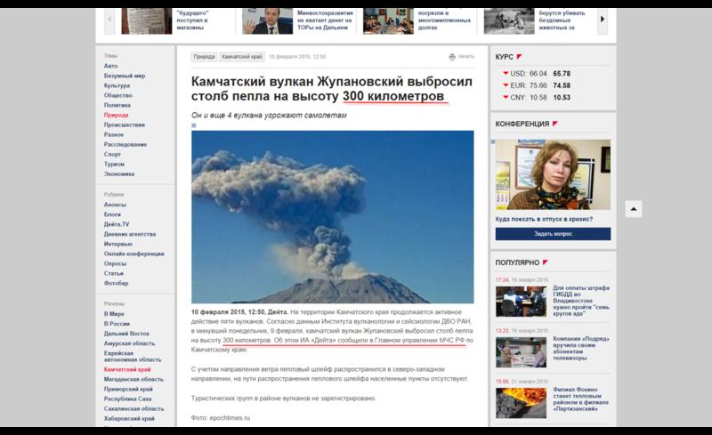 Камчатский вулкан Жупановский выбросил столб пепла на высоту 300 километров   РИА Дейта.RU (1).png