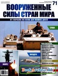 Журнал Вооруженные силы стран мира №71 (2015)