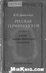 Книга Русская терминология. Опыт лингвистического описания