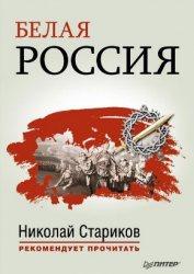 Книга Белая Россия