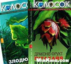 Журнал КОЛОСОК №1-09  2013