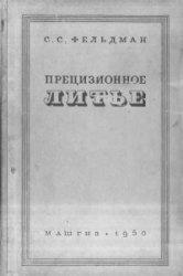 Книга Прецизионное литье