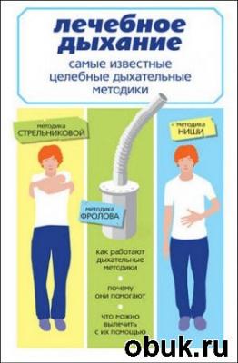 Книга Самые известные целебные дыхательные методики: по Стрельниковой, Фролову, Ниши