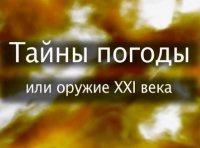 Книга Тайны погоды или оружие XXI века (2011) SATRip avi(xvid) 529,87Мб