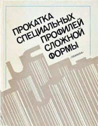 Книга Прокатка специальных профилей сложной формы