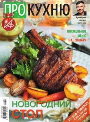Журнал Про кухню № 12 2014