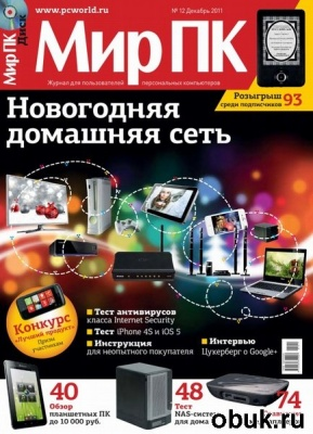 Журнал Мир ПК №12 (декабрь 2011)