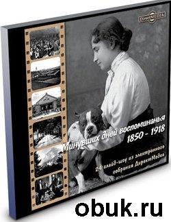 Книга Минувших дней воспоминанья. 1850-1918 гг