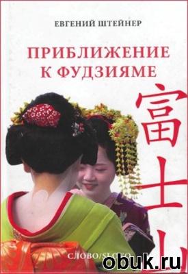 Книга Евгений Штейнер. Приближение к Фудзияме