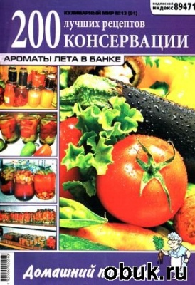 Книга Кулинарный мир №13 2012. Домашний погребок