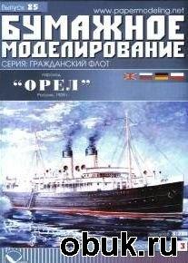"""Книга Пароход """"Орел"""" (Бумажное моделирование 085)"""