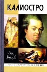 Книга Калиостро
