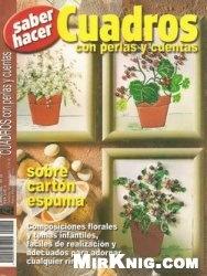 Журнал Saber Hacer №10 Cuadros con Perlas y Cuentas