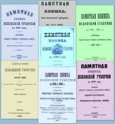 Книга Памятные книжки Псковской губернии 1850-1914 г.г.
