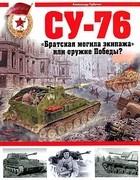 """Книга СУ-76. """"Братская могила экипажа"""", или Оружие Победы?"""