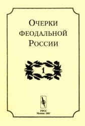 Книга Очерки феодальной России. Вып.1-9.