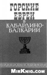 Книга Горские евреи в Кабардино-Балкарии