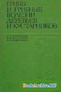 Книга Грибы и грибные болезни деревьев и кустарников.