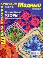 Модный журнал № 3 2012 Волшебные узоры и их переплетения - II jpg 21,4Мб
